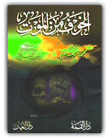 ���� ����� �� ����� books-fear_of_death_